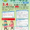 【まん中広場交流イベント】3/4(日)「ひろばdeノルディックウォーキング体験会」を開催します!