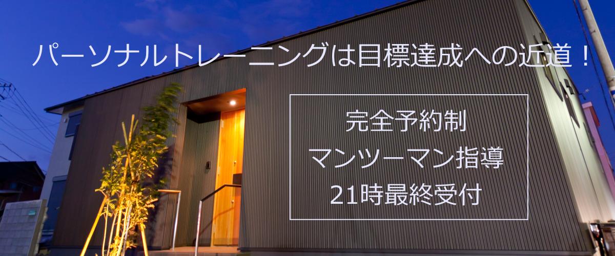 三重県津市でパーソナルトレーニングジムをお探しなら|完全予約制のじねん堂